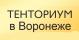 Shop.tentoriumVRN.ru - интернет-магазин в Воронеже!